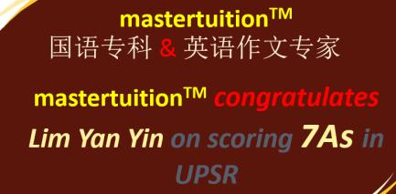 congra_yan_yin